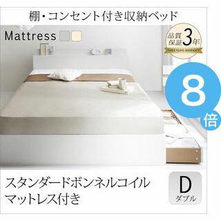 ●ポイント8倍●棚・コンセント付き収納ベッド【ma chatte】マシェット【ボンネルコイルマットレス:レギュラー付き】ダブル  [00]