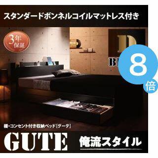●ポイント8倍●棚・コンセント付き収納ベッド【Gute】グーテ【ボンネルコイルマットレス:レギュラー付き】ダブル  [00]