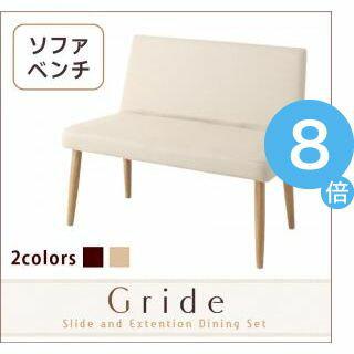 ●ポイント8倍●スライド伸縮テーブルダイニング【Gride】グライド ソファベンチ  [00]