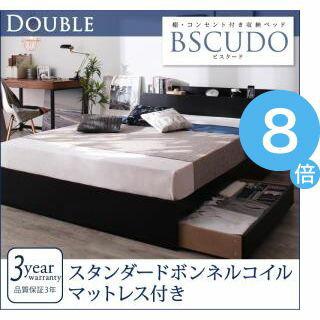 ●ポイント8倍●棚・コンセント付き収納ベッド【Bscudo】ビスクード【ボンネルコイルマットレス:レギュラー付き】ダブル  [00]