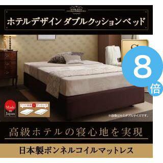 ●ポイント8倍●ホテル仕様デザインダブルクッションベッド【日本製ボンネルコイルマットレス】 シングル[4D][00]