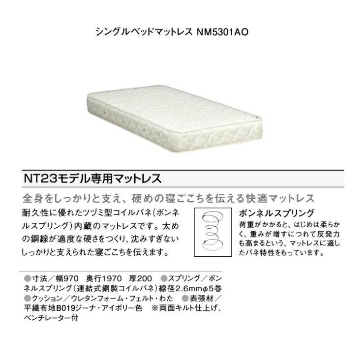 カリモク ベッドマットレス NT23モデル専用マットレス