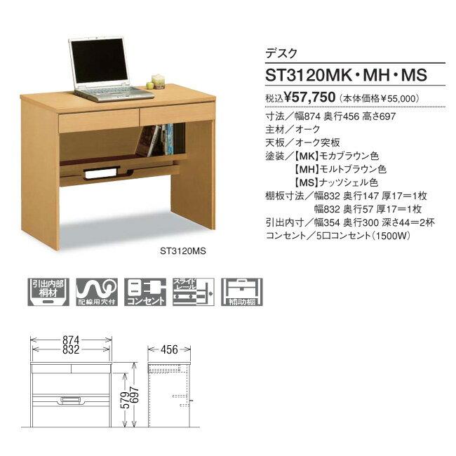 カリモク デスクST3120MH・ST3120MK・ST3120MS