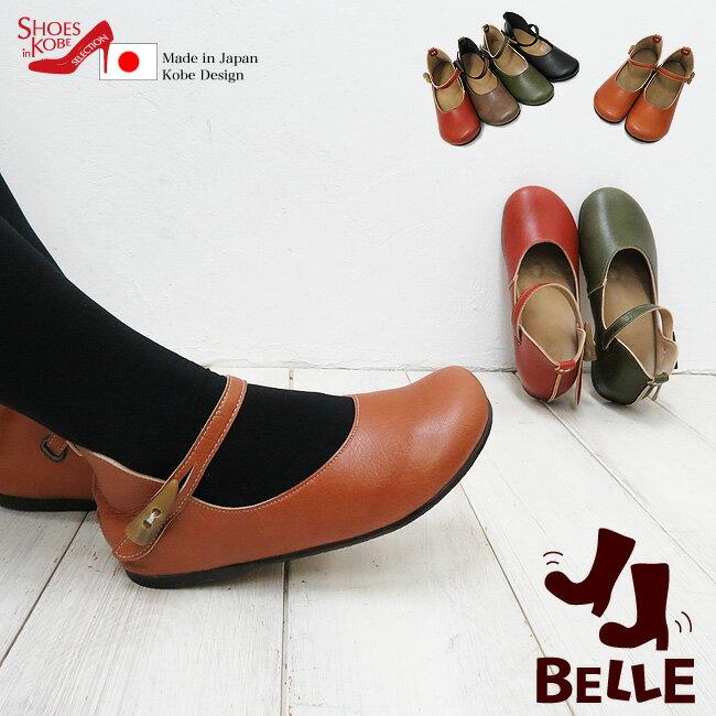 【BELLE(ベル)】ボタンを外さずに脱ぎはき出来る!トッグルボタンのワンストラップナチュラルぺたんこ靴【日本製】[日本製・神戸の靴ブランド][FOO-YK-AIRY1](22.0・25.0)(ストラップシューズ ストラップ フラットシューズ ペタンコ ローヒール シューズ レディース)