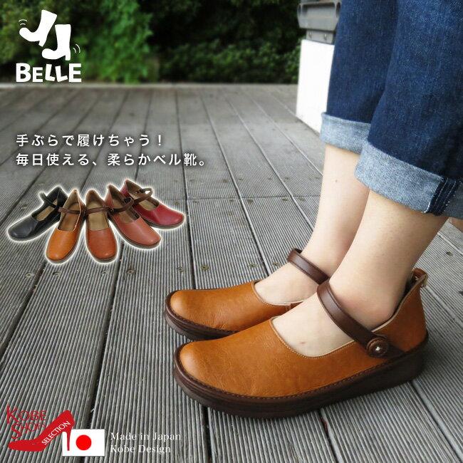 【BELLE(ベル)】両手がふさがっていても靴が履ける!マグネットストラップぺたんこ靴【日本製】[日本製・神戸の靴ブランド][FOO-YK-KAYAK](22.0・25.0・25.5)H3.0(おしゃれ ストラップシューズ ストラップ フラットシューズ ペタンコ ローヒール シューズ レディース)