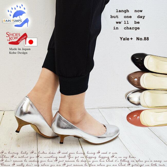【Yale+No.88(エイト)】【全天候型】どんな時も美人顔。エナメル [FOO-TT-88-001RA3]H4.0(レディース 靴 神戸 結婚式 パーティーシューズ パーティー パーティ ラウンドトゥ パンプス レインパンプス 日本製 エナメル オフィス ビジネス ビジネスパンプス 通勤 シューズ)