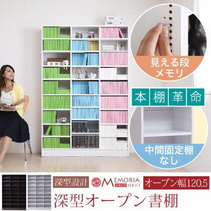 MEMORIA 棚板が1cmピッチで可動する 深型オープン幅120.5[書棚]【J】