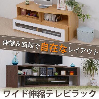 ワイド伸縮テレビラック[TV台]【J】
