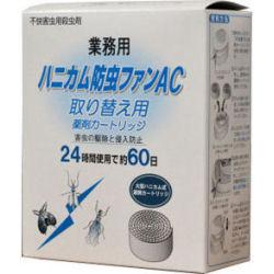 ハニカム防虫ファンAC用 取り換えカートリッジ 1個 【送料無料】