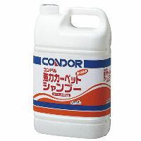 山崎産業 コンドル 強力カーペットシャンプー[C104-04LX-MB] 4L ※返品不可※ 【送料無料】
