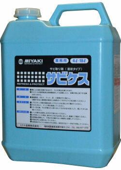 サビケス [液状] 4L サビ取り剤 【送料無料】