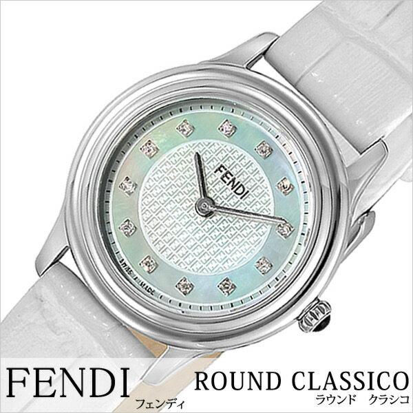 フェンディ腕時計 FENDI時計 FENDI 腕時計 フェンディ 時計 ラウンド クラシコ ROUND CLASSICO レディース/ホワイト F250024541D1 [腕時計/フェンディ/スイス製/イタリア/ギフト/プレゼント/新作/人気/ブランド/ファッション/ダイアモンド/レザー/革][おしゃれ 腕時計]