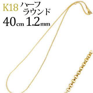 K18 ハーフラウンド ネックレス(18k、18金製)(40cm 幅1.2mm)(nhk4012)
