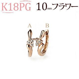 K18ピンクゴールド中折れ式ダイヤフープピアス(10mmフラワー)(18金 18k PG製)(sb0021pg)