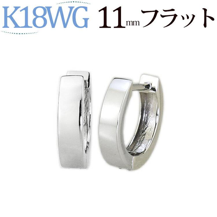 K18WGホワイトゴールド中折れ式フープピアス(11mmフラット)(18金 18k WG製)(saf11wg)