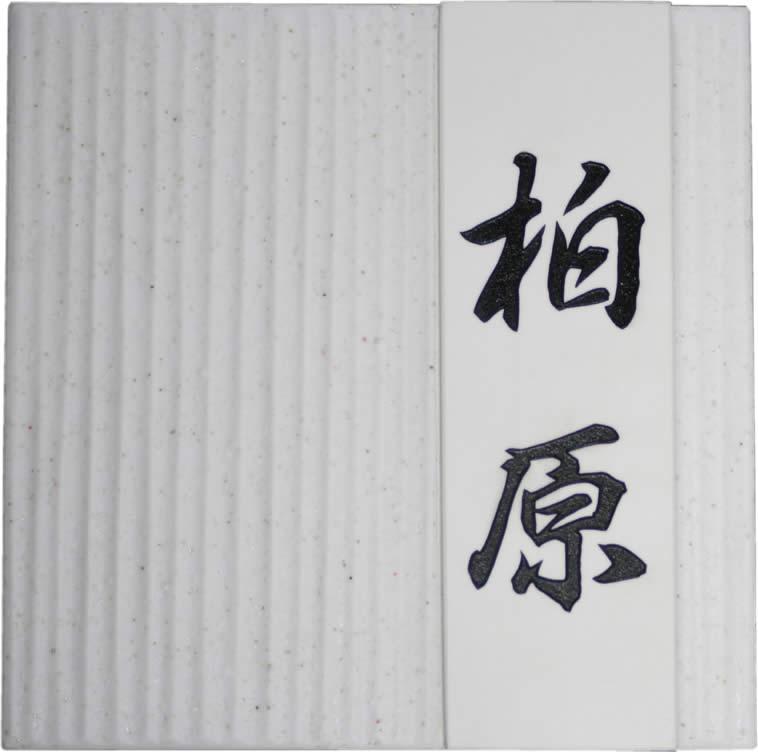 【デザイン表札都路 白】(carocarowオリジナル専門店) 送料無料・楽天人気表札(ひょうさつ/看板/店舗/ショップ/タイル/戸建/ネームプレート/二世帯/白/風水/2世帯/ポスト/機能門柱/lixil/toex/ykk/panasonic/新日軽/四国)【楽ギフ_包装】【新築祝】【引越祝】