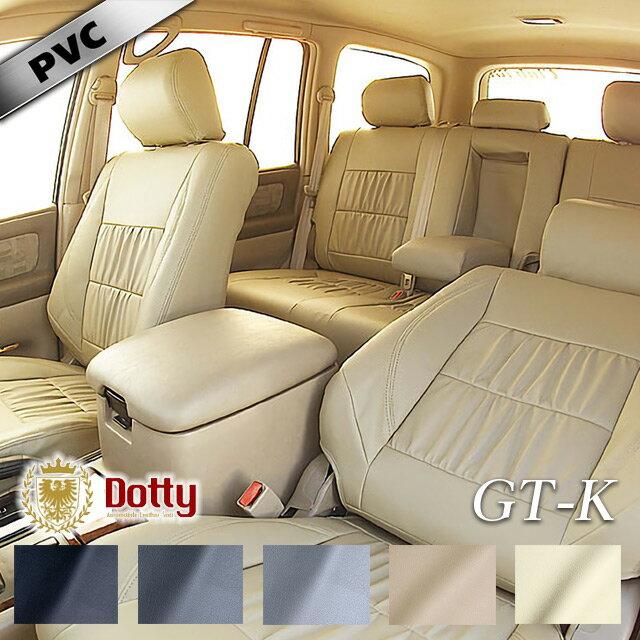 Audi/アウディA3 スポーツバック シートカバー ダティ[ Dotty GT-K ]シート・カバー 車 車用品 カー用品 内装パーツ カーシート 釣り ペット 防水