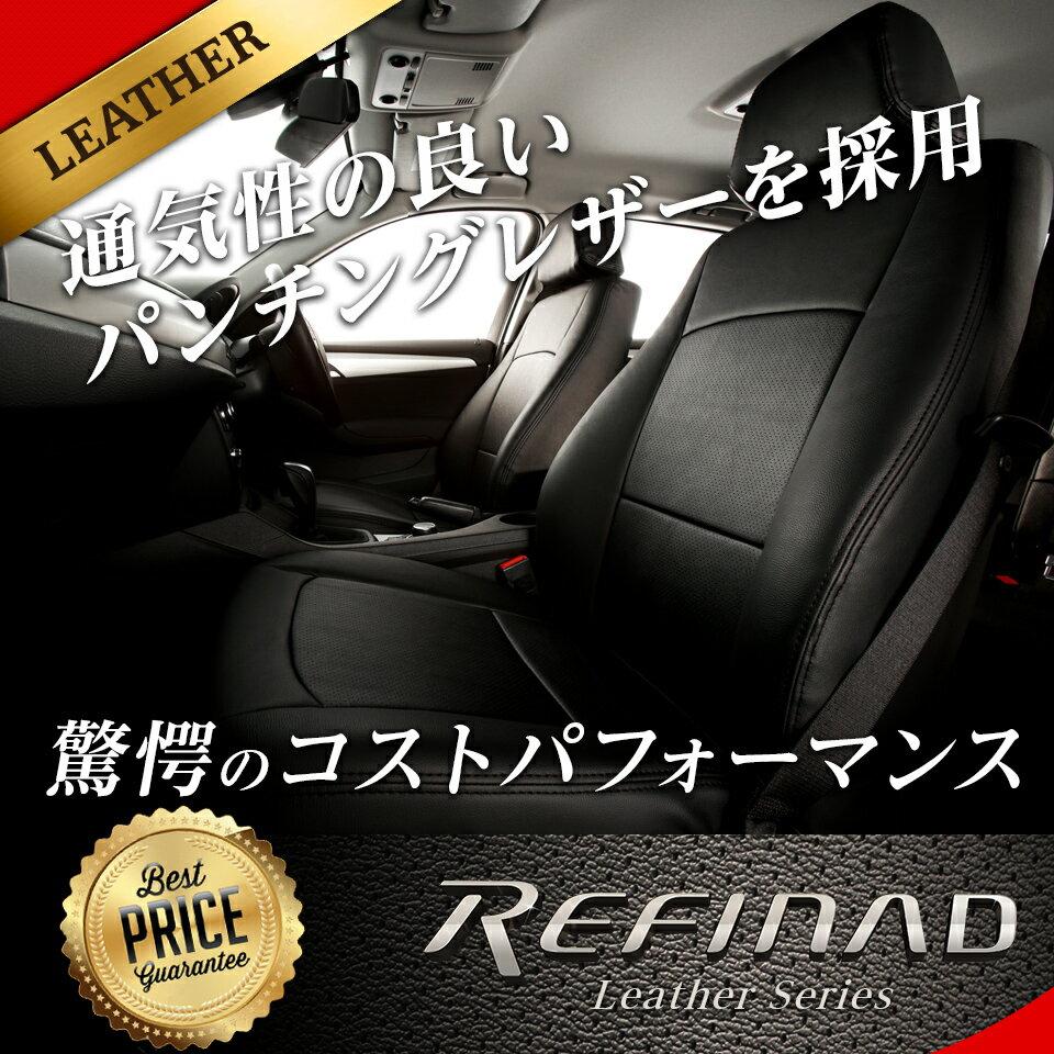 S-MX シートカバー パンチングレザー [Refinad レフィナード Leather Series] 車 車用品 カー用品 内装パーツ カーシート 釣り ペット 防水
