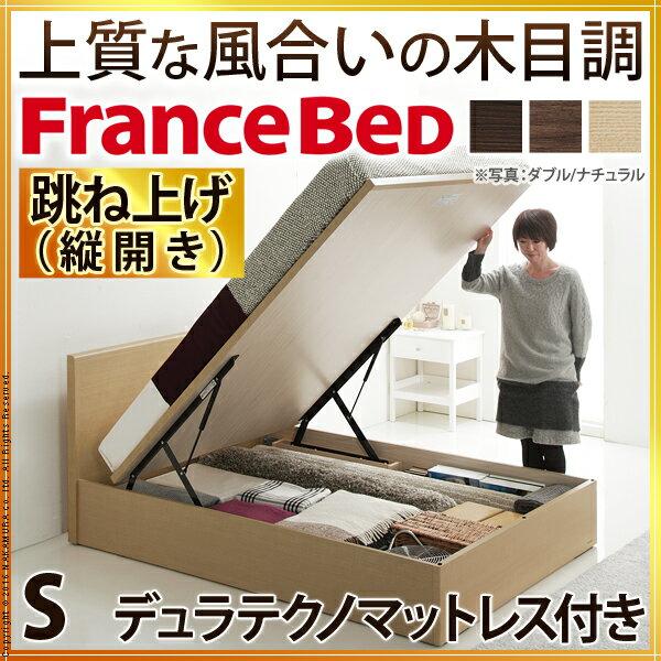 【送料無料】 フランスベッド シングル 収納 フラットヘッドボードベッド 〔グリフィン〕 跳ね上げ縦開き シングル デュラテクノスプリングマットレスセット 収納ベッド 木製 日本製 マットレス付き
