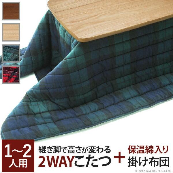 【送料無料】 こたつ 2way 長方形 ソファに合わせて使える2WAYこたつ 〔スノーミー〕 120x60cm+保温綿入りこたつ布団チェックタイプ 2点セット テーブル 2way ソファ 継ぎ脚 高さ調節 木製 おしゃれ 北欧 120