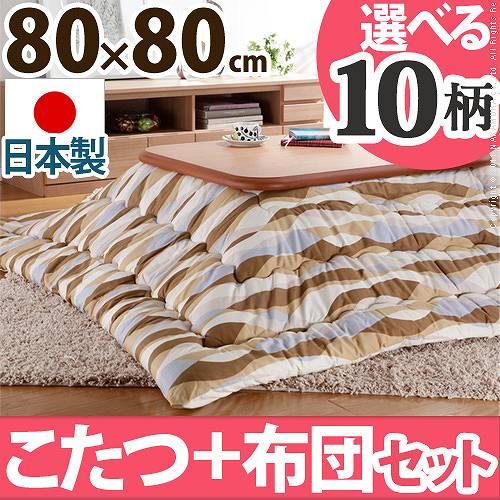 【送料無料】 楢ラウンド折れ脚こたつ リラ 80×80cm+国産こたつ布団 2点セット こたつ 正方形 日本製 セット
