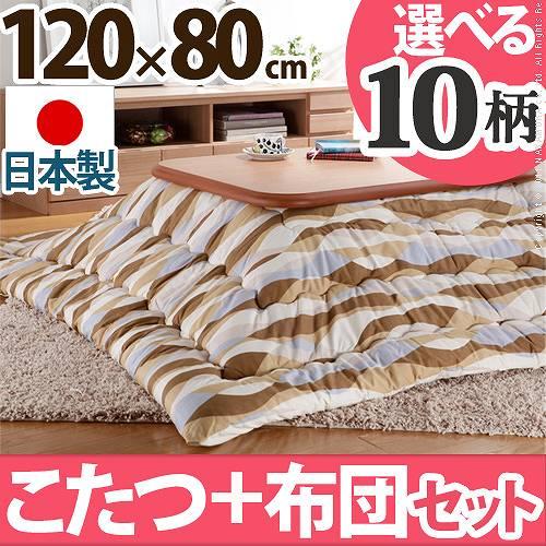 【送料無料】 楢ラウンド折れ脚こたつ リラ 120×80cm+国産こたつ布団 2点セット こたつ 長方形 日本製 セット