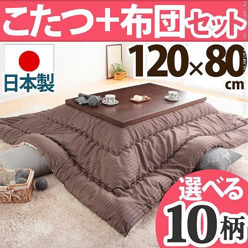 【送料無料】 モダンリビングこたつ ディレット 120×80cm+国産こたつ布団 2点セット こたつ 長方形 日本製 セット