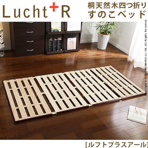 【送料無料】 桐天然木四つ折りすのこベッドLucht +R〔ルフト プラス アール〕 シングル すのこベッド 折りたたみ シングル