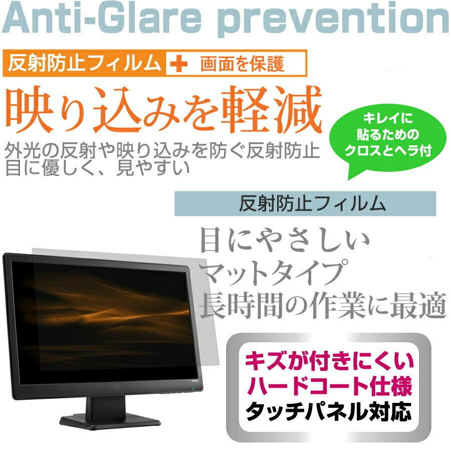 【メール便は送料無料】EIZO FlexScan EV3237-BK[31.5インチ]反射防止 ノングレア 液晶保護フィルム 保護フィルム