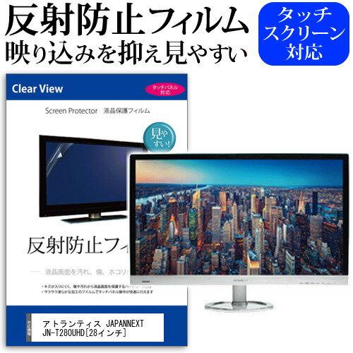 【メール便は送料無料】アトランティス JAPANNEXT JN-T280UHD[28インチ]反射防止 ノングレア 液晶保護フィルム 保護フィルム