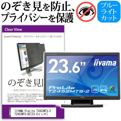 【メール便は送料無料】IIYAMA ProLite T2452MTS-2 T2452MTS-B2[23.6インチ]のぞき見防止 プライバシー セキュリティー OAフィルター 保護フィルム