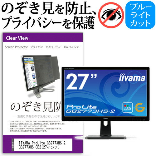 【メール便は送料無料】IIYAMA ProLite GB2773HS-2 GB2773HS-GB2[27インチ]のぞき見防止 プライバシー セキュリティー OAフィルター 保護フィルム