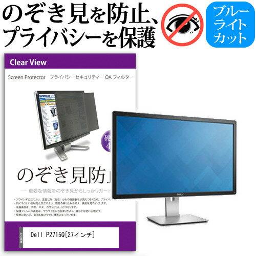 【メール便は送料無料】Dell P2715Q[27インチ]のぞき見防止 プライバシー セキュリティー OAフィルター 保護フィルム