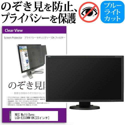 【メール便は送料無料】NEC MultiSync LCD-E233WM-BK[23インチ]のぞき見防止 プライバシー セキュリティー OAフィルター 保護フィルム
