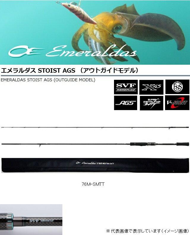 ダイワ エメラルダス STOIST AGS 76M-SMTT