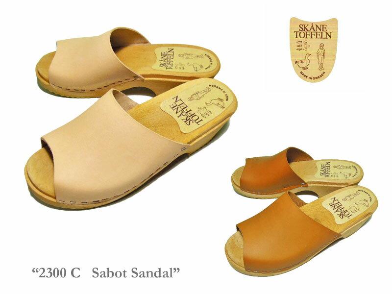 <送料無料>【SKANE TOFFELN】スウェーデン製 2300C SABOT Sandal レザー素材サボ・サンダル