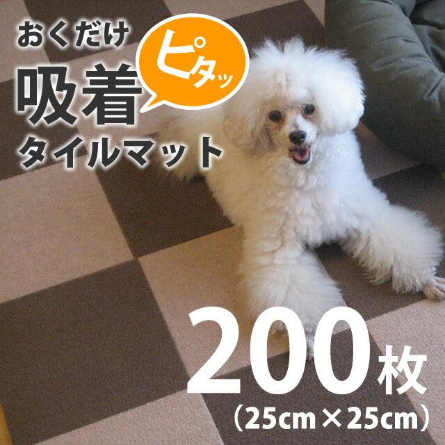 送料無料 おくだけ吸着タイルマット 25×25cm 200枚セット 8畳用 寝室やリビングに最適 犬 猫 ペットの汚れ すべり止めに【犬用 カーペット リビング】