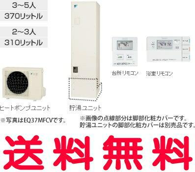 ダイキン エコキュート フルオート スリム型 310L 【EQ31MFCV】 コミュニケーションリモコンセット 【BRC981D1】【RCP】