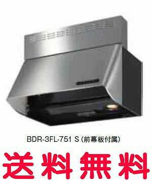 富士工業 レンジフード 【BDR-3FL-601BK】 【間口:600】 【BDR3FL601BK】 【RCP】【セルフリノベーション】