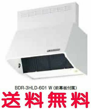 富士工業 レンジフード 【BDR-3HLD-751BK】 【間口:750】 【BDR3HLD751BK】 【RCP】【セルフリノベーション】