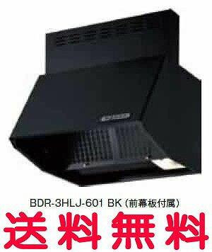 富士工業 レンジフード 【BDR-3HLJ-901SI】 【間口:900】 【BDR3HLJ901SI】 【RCP】【セルフリノベーション】