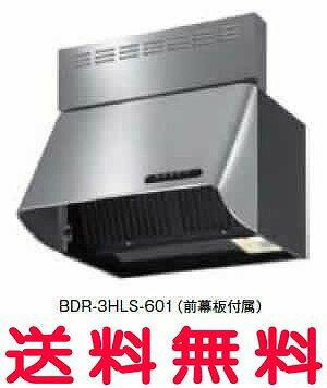 富士工業 レンジフード 【BDR-3HLS-601】 【間口:600】 【BDR3HLS601】 【RCP】【セルフリノベーション】
