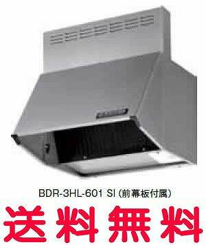 富士工業 レンジフード 【BDR-4HL-9017SI】 【間口:900】 【BDR4HL9017SI】 【RCP】【セルフリノベーション】