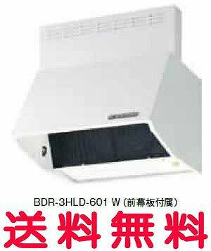 富士工業 レンジフード 【BDR-4HLD-751W】 【間口:750】 【BDR4HLD751W】 【RCP】【セルフリノベーション】