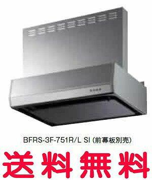 富士工業 レンジフード 【BFRS-3F-601RW】 【間口:600】 【BFRS3F601RW】 【RCP】【セルフリノベーション】