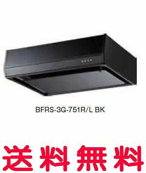 富士工業 レンジフード 【BFRS-3G-601RBK】 【間口:600】 【BFRS3G601RBK】 【RCP】【セルフリノベーション】