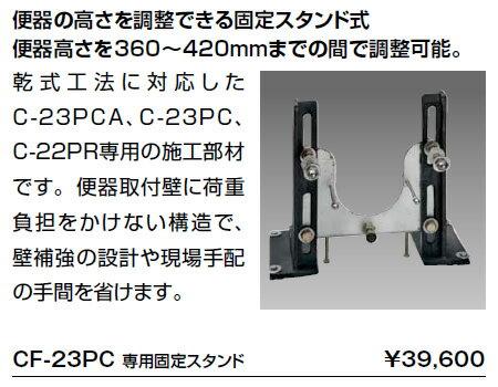 LIXIL・リクシル トイレ 壁掛式洋風便器 専用固定スタンド 【CF-23PC】【RCP】【セルフリノベーション】