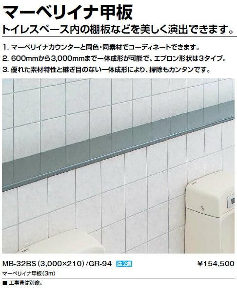 LIXIL・リクシル トイレ マーベリイナ甲板 【MB-3】 ベイシス エプロン高さ:20mm エプロン様式:R 【価格は1mの単価です】【RCP】【セルフリノベーション】