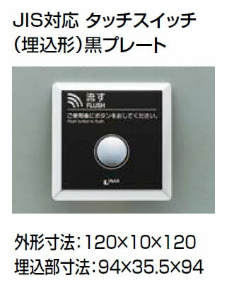 LIXIL・リクシル トイレ 大便器自動洗浄システム オートフラッシュC セパレート形 タッチスイッチ(埋込形) 黒プレート タイル壁用 【OKC-3BTJ】 ECO6タイプ【RCP】【セルフリノベーション】