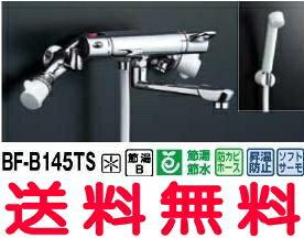 LIXIL・リクシル 太陽熱温水器用サーモスタット付シャワーバス水栓(BF-B145TS)【RCP】【セルフリノベーション】